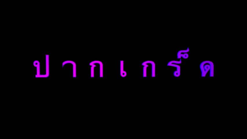 """""""Pak Kret"""" Text Animation. Thai Language City Titles. Tourist Destinations of Thailand."""