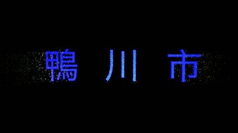 """Kamogawa"" Text Animation. Japanese Language City Title in Chiba Prefecture. Destinations of Japan."