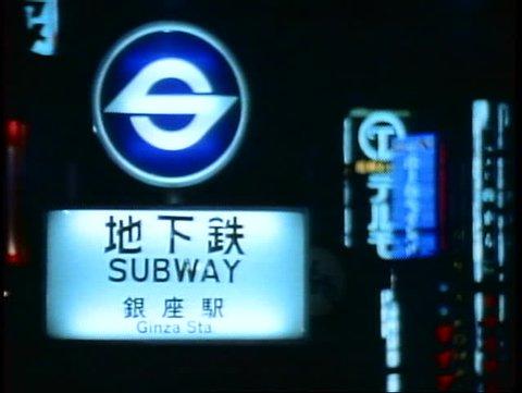 TOKYO, JAPAN, 1982, The Ginza at Night, lighted subway sign