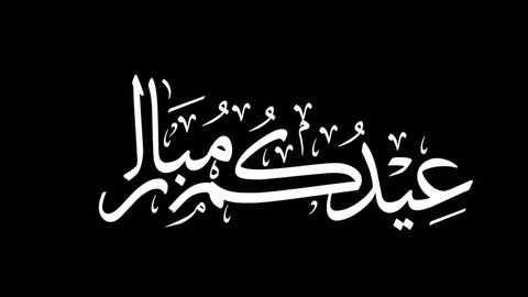 Eid mubarak arabic calligraphy, animated calligraphy, can be used as a card  for the celebration of eid alfitr and adha in muslim community   translation: