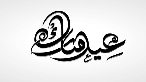 "Eid Mubarak Arabic calligraphy, animated calligraphy, can be used as a card for the celebration of Eid Alfitr and Adha in Muslim community. Translation: ""have a blessed holiday""."