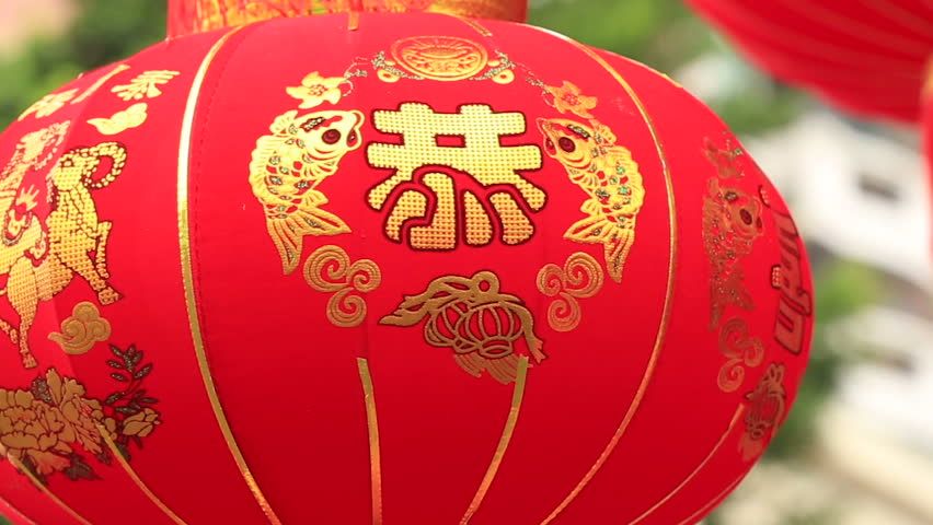 Chinese Red Lanternwords Mean Best Wishes And Good Luck For The – Words of Best Wishes