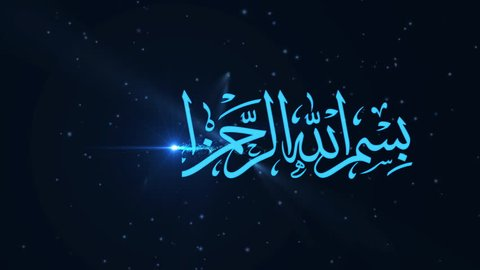Bismillah (In the name of God) Arabic calligraphy text - intro
