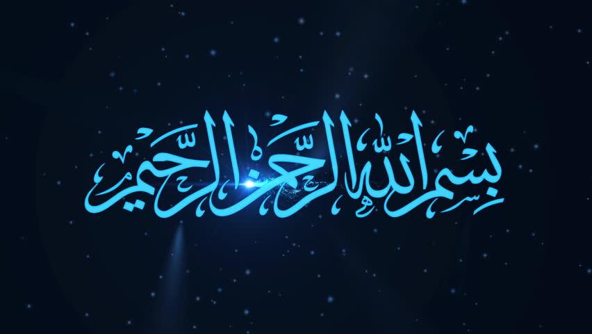 Bismillah Stock Footage Video | Shutterstock Bismillah Calligraphy Blue