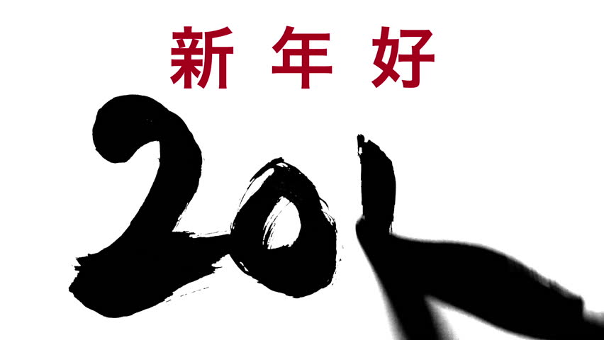 Happy New Year 2016 In Japanese - Writing Calligraphy With A Brush ...