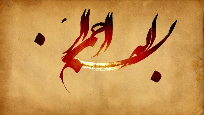 God name hand arabic phrase islamic writing