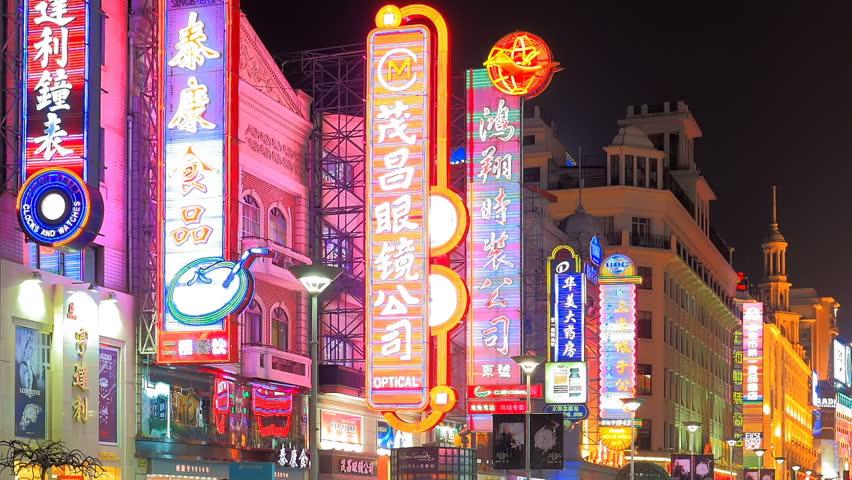 SHANGHAI, CHINA - CIRCA MAY 2012: Shop billboard in Nanjing Road pedestrian mall circa May 2012 in Shanghai, China.