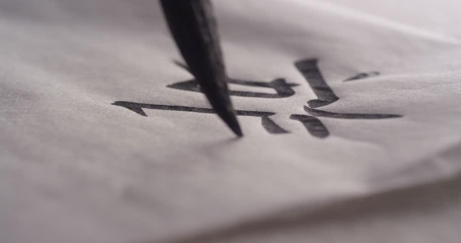 Header of kanji