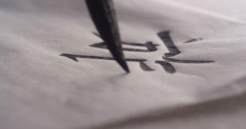 calligraphy writing Japanese kanji journey