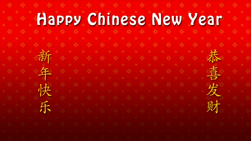 Happy Chinese New Year 2018 the Year of the Dog