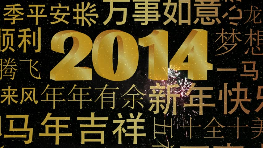 Stock video of 2014 happy chinese new year of 4687286 shutterstock m4hsunfo